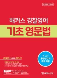영어 기초 영문법(2019)(해커스 경찰)
