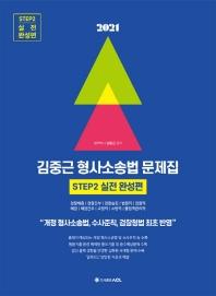 김중근 형사소송법 문제집 Step.2 실전 완성편(2021)(ACL)