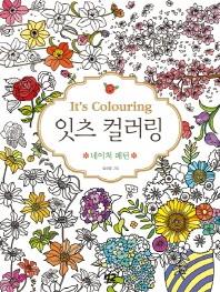 잇츠 컬러링(It's Colouring): 네이처 패턴