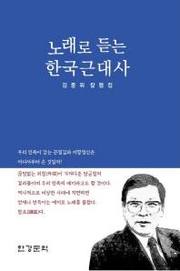 노래로 듣는 한국근대사