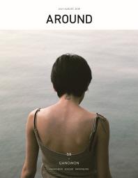 Around(어라운드)(2018년 7/8월호 59호)