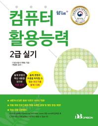 컴퓨터활용능력 2급 실기(이론요약+최신기출문제)(특허받은 자동채점 프로그램 제공)(2019)