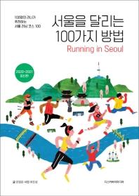 서울을 달리는 100가지 방법(2020~2021)