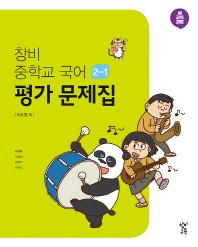 창비 중학교 국어 2-1 평가문제집(2021)