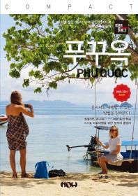 트래블로그 COMPACT 푸꾸옥(2020~2021)