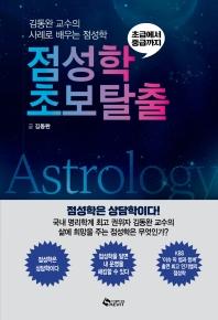 점성학 초보탈출