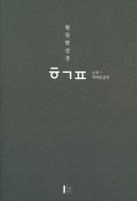 형광펜 성경(신약1)(개역한글판)
