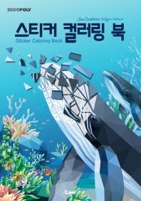 스티커 컬러링 북: 바다생물(데코폴리)