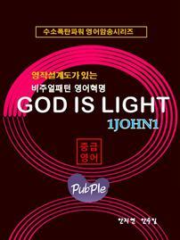 영작설계도가 있는 비주얼패턴영어혁명:GOD IS LIGHT