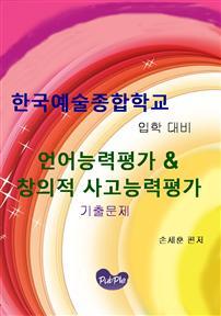 한국예술종합학교(한예종)   언어능력평가 기출문제