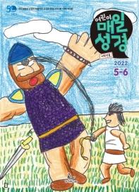 어린이 매일성경(저학년)(5/6월호)