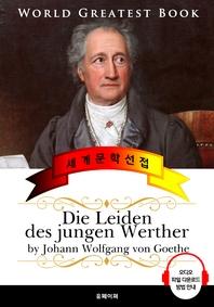 젊은 베르테르의 슬픔 (Die Leiden des jungen Werther) - 고품격 시청각 독일어판
