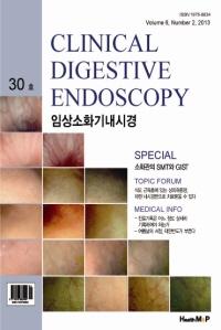 임상소화기내시경(2013.No.2)