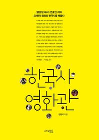 한국사 영화관