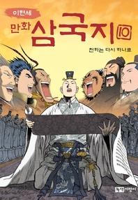 이현세 만화 삼국지. 10(완결)