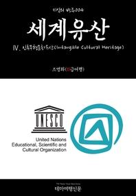 지식의 방주004 세계유산 Ⅳ. 인류무형문화유산(Intangible Cultural Heritage)