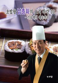 초밥왕 남춘화의 요리특강 10 (기술에서 예술까지)