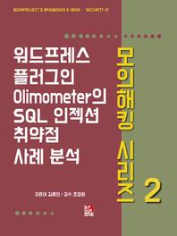 워드프레스 플러그인 Olimometer의 SQL 인젝션 취약점 사례 분석 - 모의해킹 시리즈