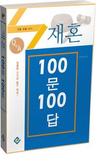 재혼 100문 100답(생활법률상식)