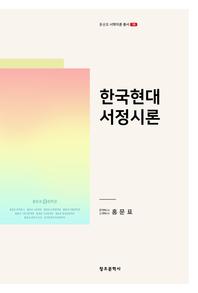 [홍문표_시학이론총서_10]_한국현대 서정시론
