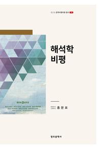 [홍문표_문학비평이론총서_13]_해석학 비평