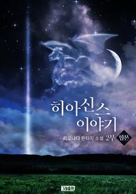 히아신스 이야기 2부(전6권)