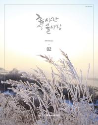 흙사랑 물사랑 2019년 02월호