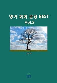 영어 회화 문장 BEST [Vol.5]