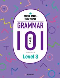그래머(Grammar) 101 Level 3(해설서)