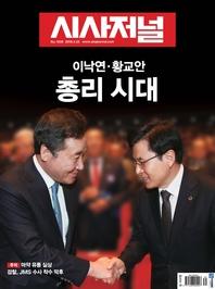 시사저널 2019년 4월 1539호 (주간지)