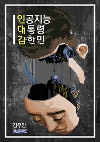 인공지능 대통령 김한민