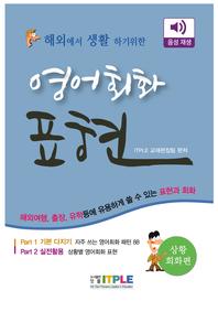 해외에서 생활하기 위한 영어회화표현