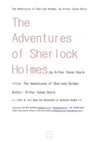 설록 홈즈의 모험.The Adventures of Sherlock Holmes, by Arthur Conan Doyle