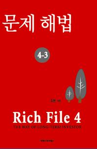 Rich File (리치파일) 4-3