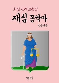재심 꼼짝마 (최신 판례 모음집)