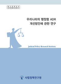 우리나라의 행정형 ADR 개선방안에 관한 연구