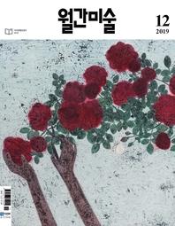 월간 미술 2019년 12월호