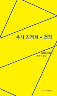 추사 김정희 시전집