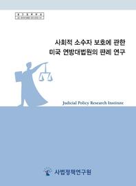 사회적 소수자 보호에 관한 미국 연방대법원의 판례 연구