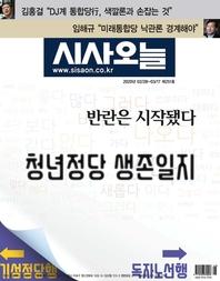 시사오늘 2020년 03월 251호 (격주간지)