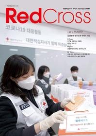 RedCross 2020 봄호