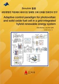 태양광발전 적응제어 패러다임 일체형 고체 산화물 연료전지 연구(Adaptive control paradigm for photovol