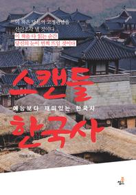 스캔들 한국사-3 _조선시대 별난 직업 극한 직업 외 5가지
