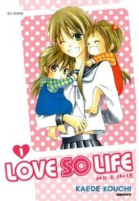러브 소 라이프(LOVE SO LIFE). 1
