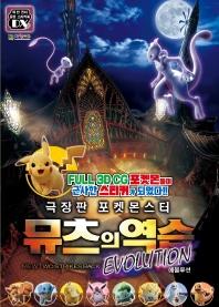 극장판 포켓몬스터 뮤츠의 역습 Evolution 스티커