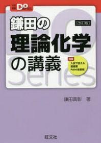 鎌田の理論化學の講義 改訂版