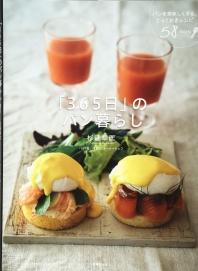 [해외]「365日」のパン暮らし