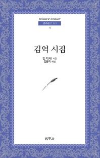 김억 시집(범우문고 315)