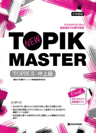 New TOPIK MASTER Final 실전 모의고사 TOPIKⅡ(중상급) 일본어판(CD1장포함)