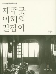 제주 굿 이해의 길잡이(제주발전연구원 제주학총서 18)